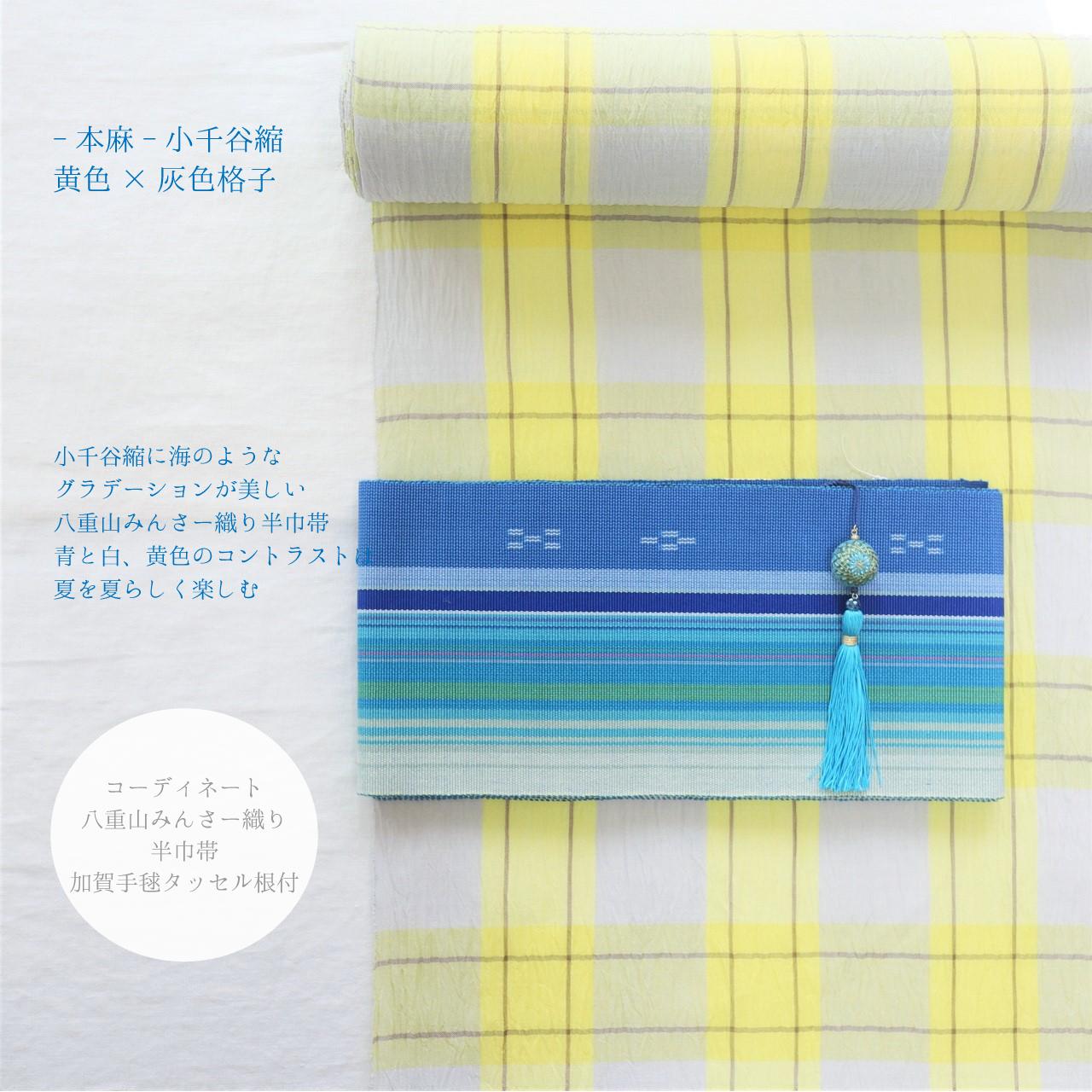 【本場小千谷縮 / 本麻】【夏着物】杉山織物謹製 黄色×灰色 格子