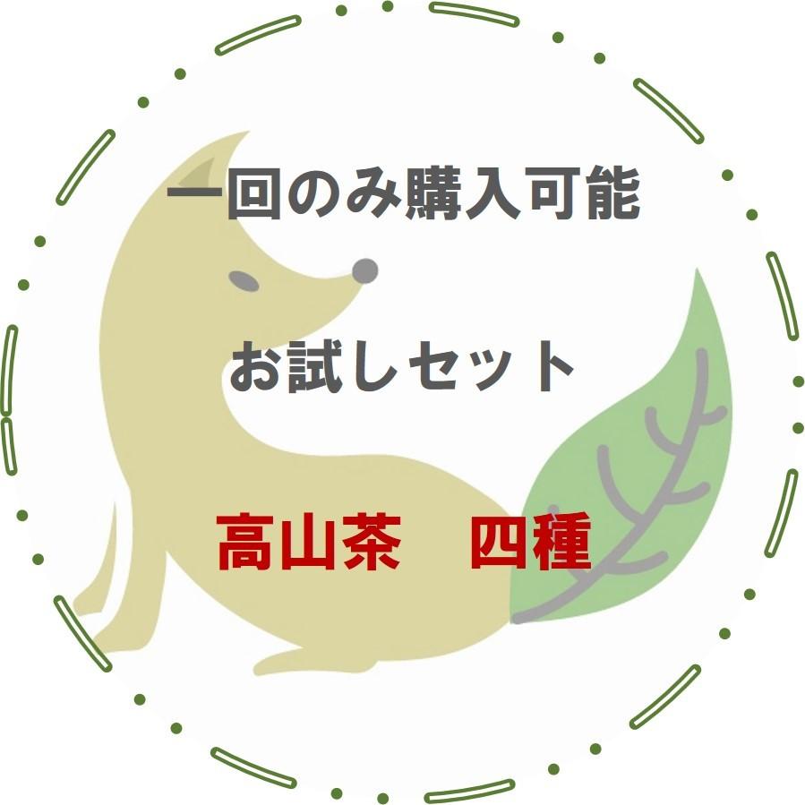 【郵便は送料無料】お試しセット/高山茶 四種