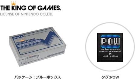 スーファミ展開図 / THE KING OF GAMES