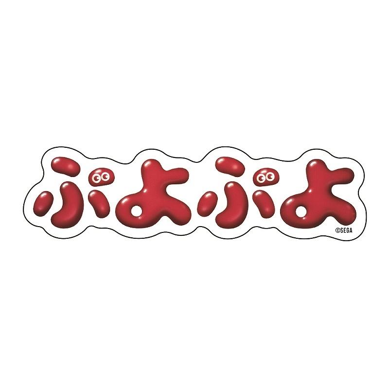 「ぷよぷよ」 ロゴステッカー