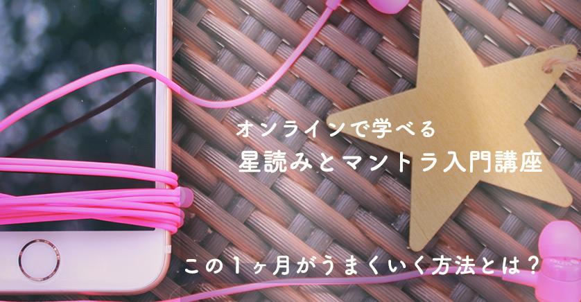 オンライン講座|満月新月・星読みマントラ入門