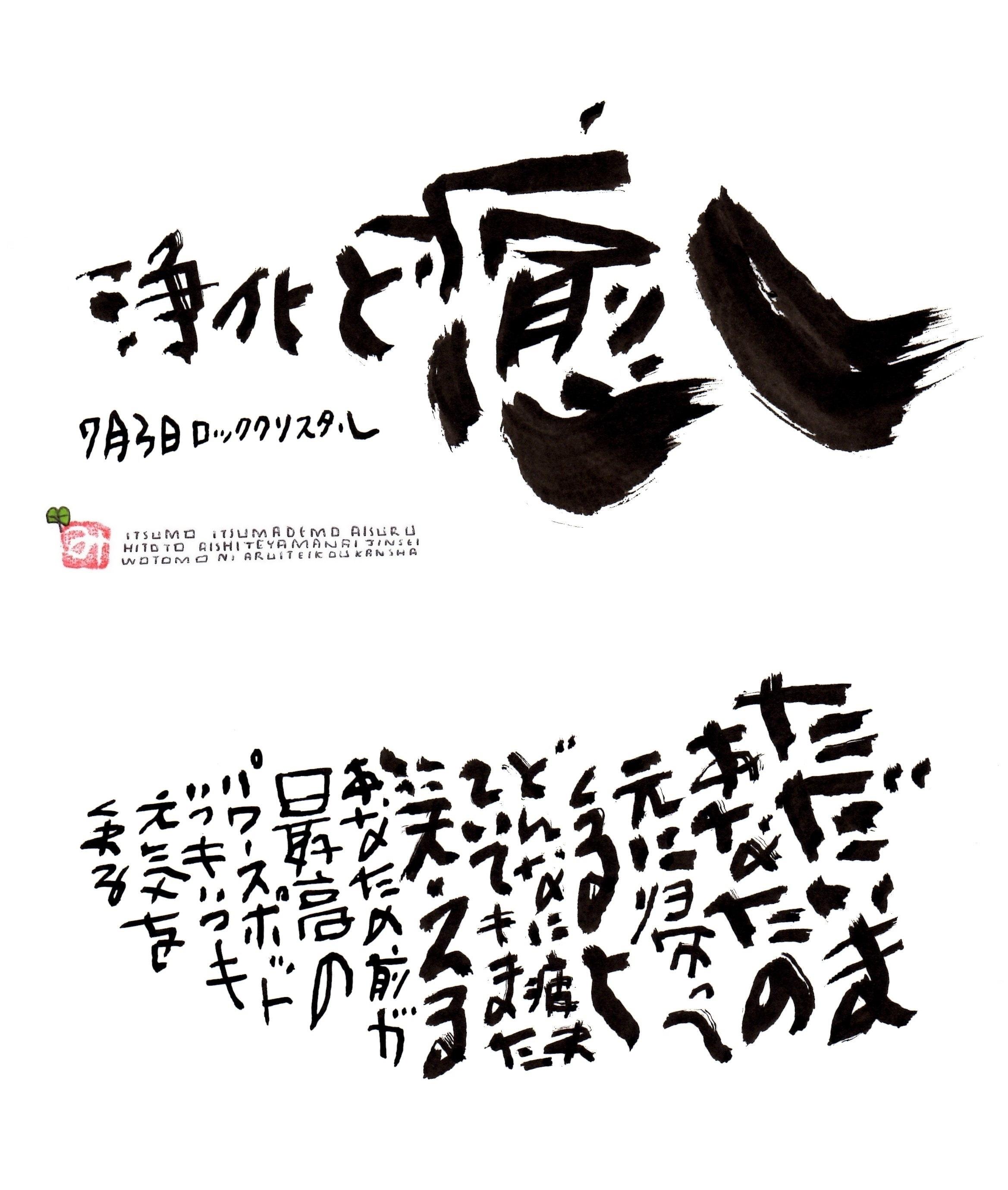 7月3日 結婚記念日ポストカード【浄化と癒し】