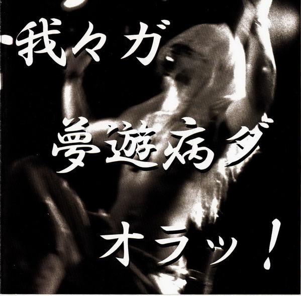 夢遊病(Muyubyo) – 我々ガ 夢遊病ダ オラッ!(Wareware ga Muyubyo da ora!)(CD)