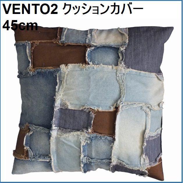 45cm角 クッションカバー VENTO2