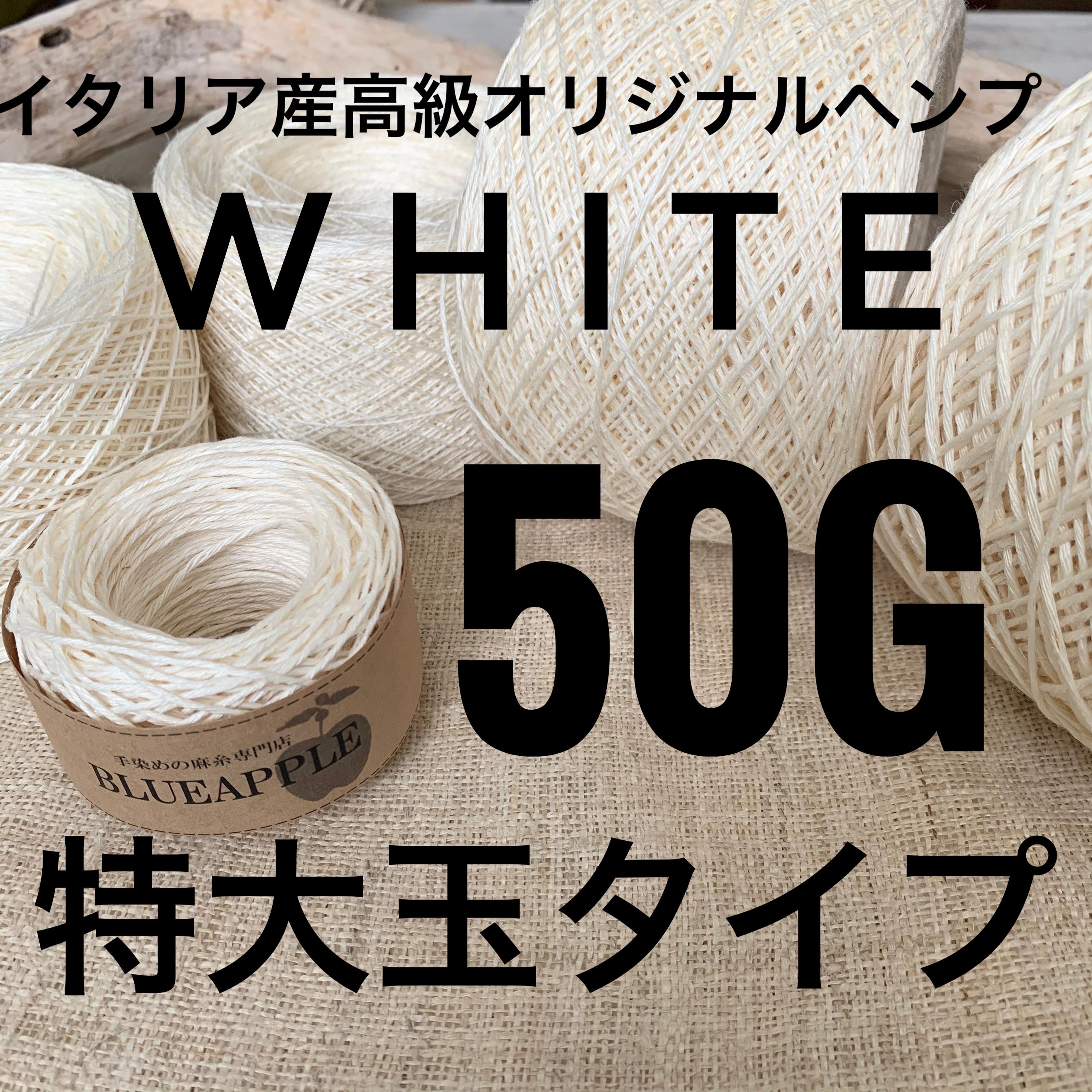 イタリア産高級オリジナルヘンプ WHITE 50g特大玉【太さを選んで下さい】
