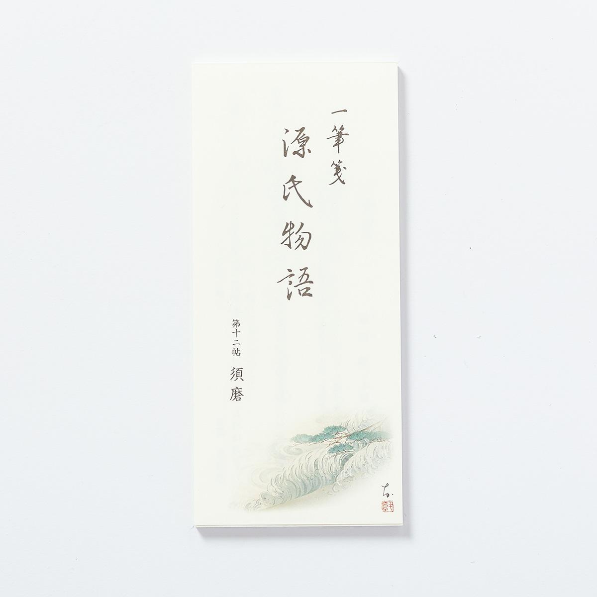 源氏物語一筆箋 第12帖「須磨」