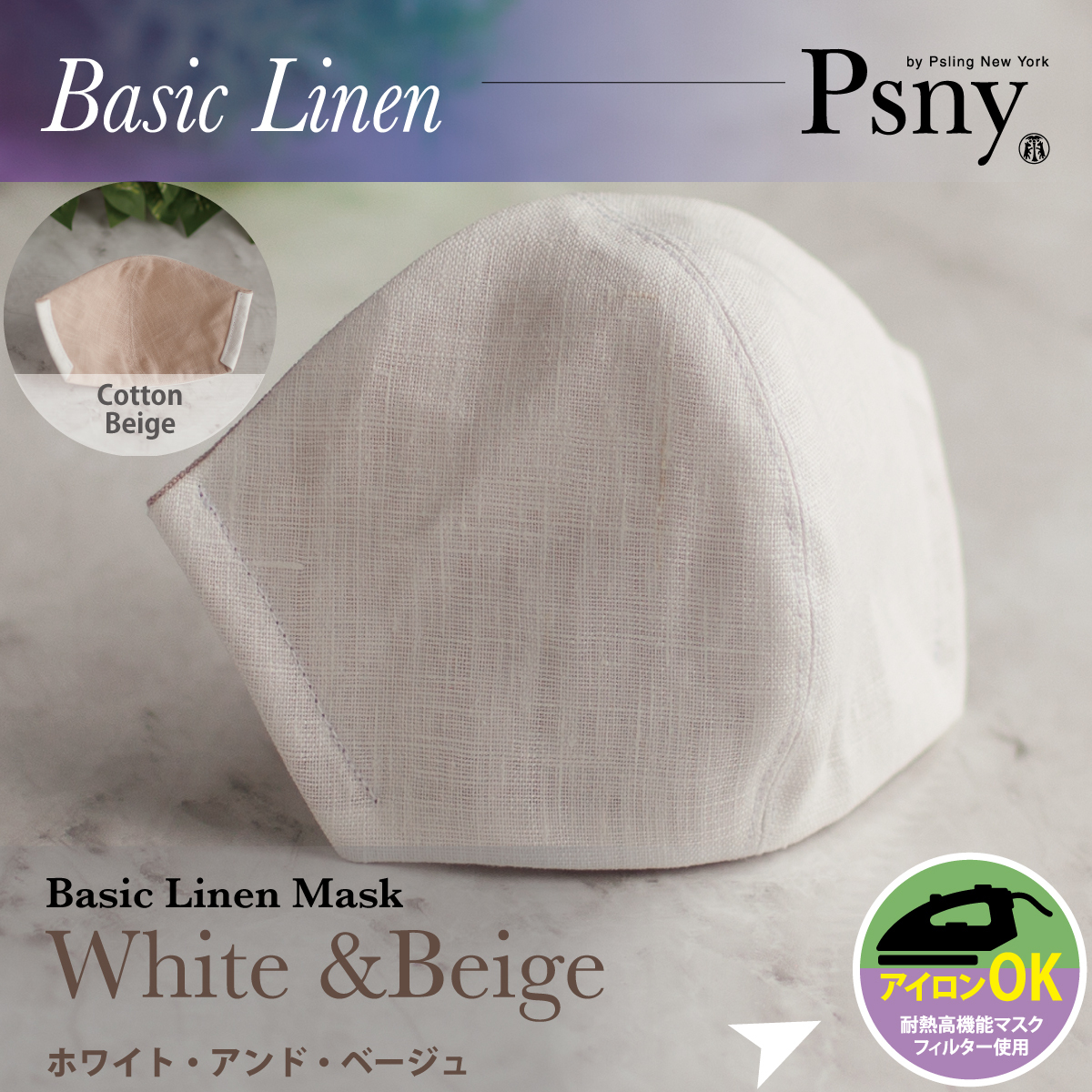 PSNY ベーシックリネン・ホワイト&ベージュ 花粉 黄砂 洗える不織布フィルター入り 立体 大人用 マスク 送料無料 BL1