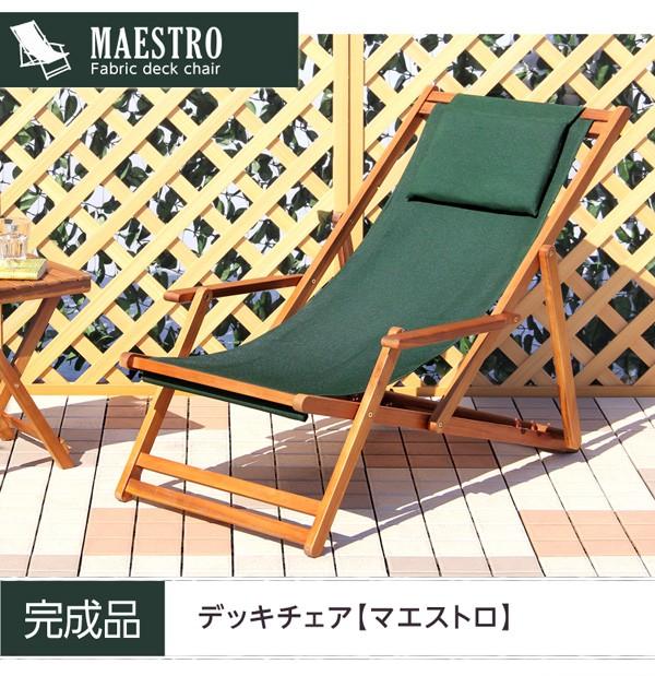 3段階のリクライニングデッキチェア【マエストロ-MAESTRO-】(ガーデニング 椅子 リクライニング) 一人暮らし用のソファやテーブルが見つかるインテリア専門店KOZ 《SH-05-79498》