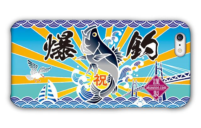 大漁旗スマホケース(シーバス)
