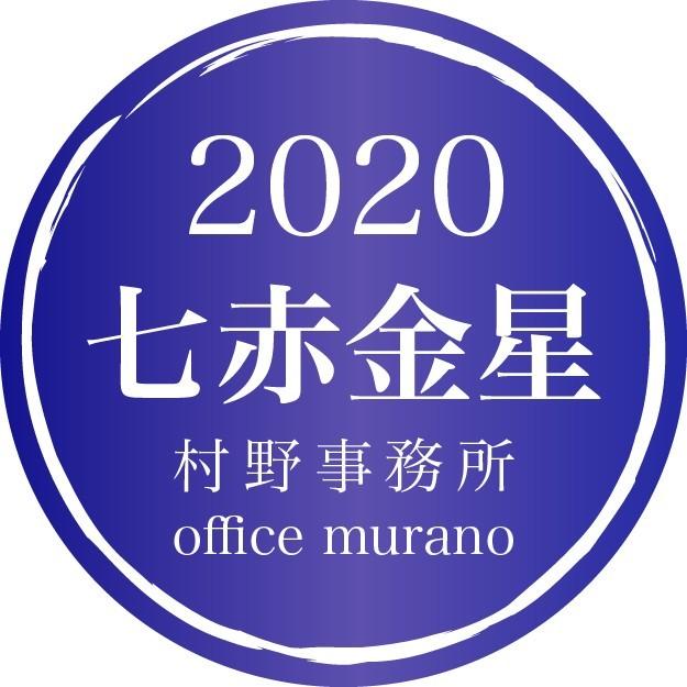 【七赤金星7月生】吉方位表2020年度版【30歳以上用裏技入りタイプ】