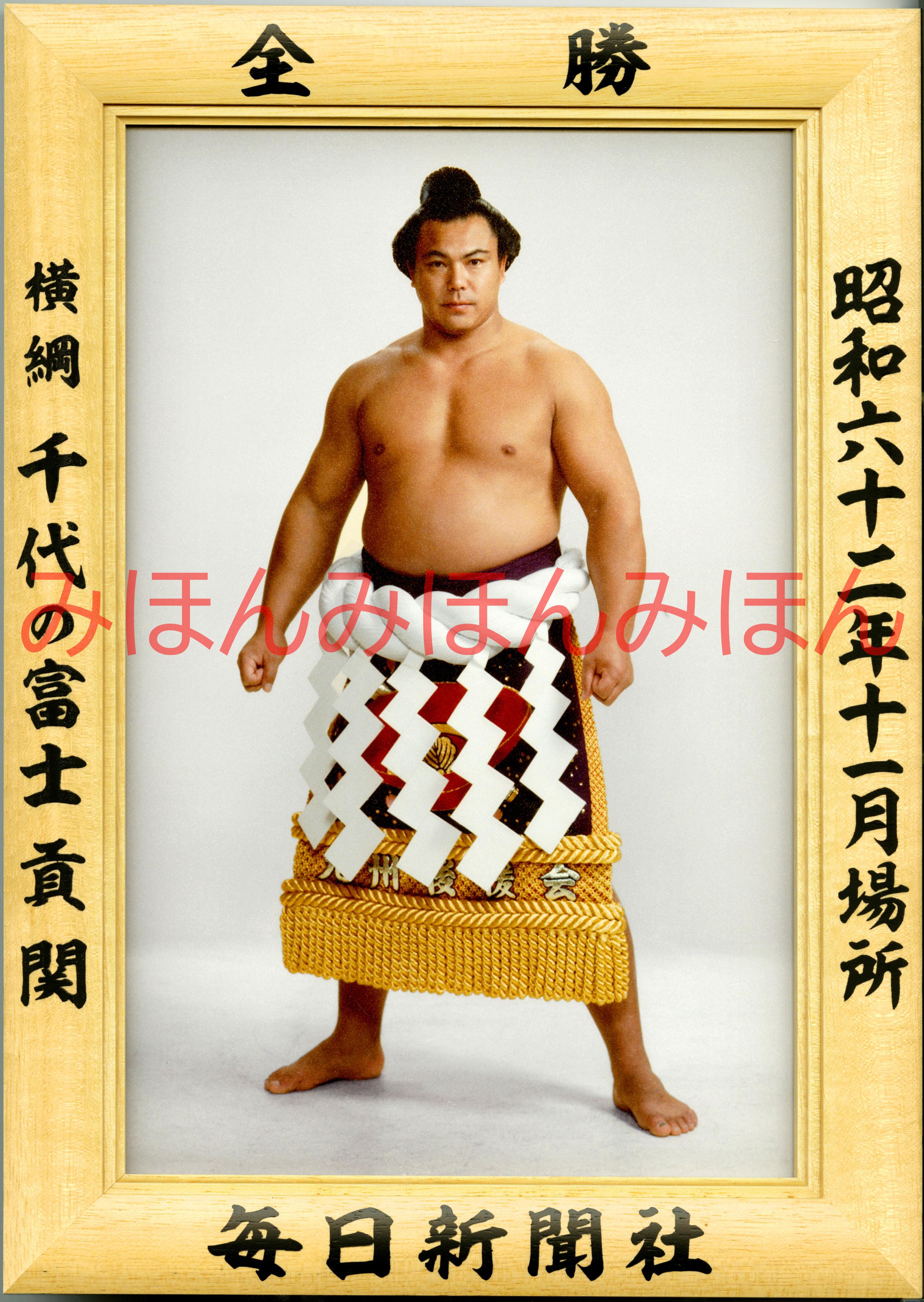 昭和62年11月場所全勝 横綱 千代の富士貢関(22回目の優勝)