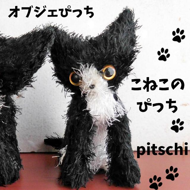 (141) こねこのぴっち オブジェぴっち 黒白猫 ネコ ぬいぐるみ 人気の絵本から生まれたぬいぐるみ