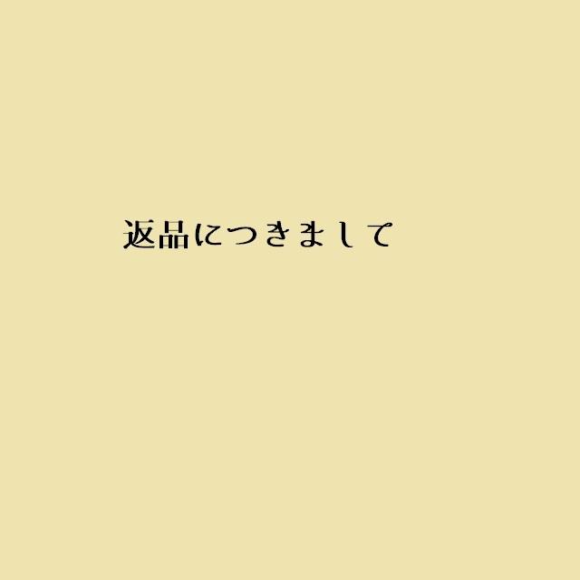 ■■返品につきまして■■
