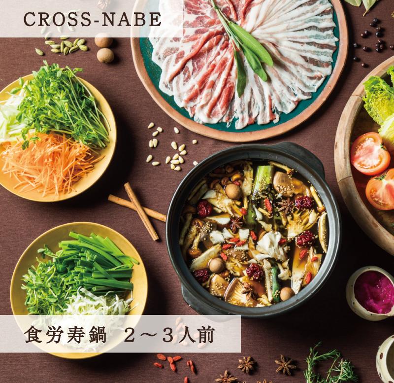 """""""食労寿 -cross-"""" 鍋セット【2〜3人前】"""