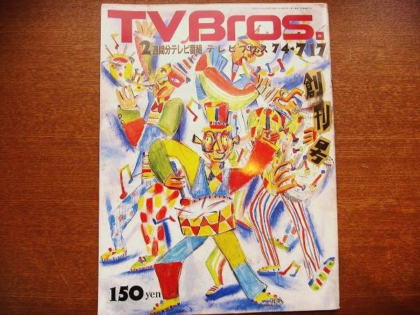 雑誌「TV Bros.(テレビブロス)1987年 創刊号」 - 画像1