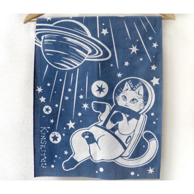 手ぬぐい アーサー少年とロボと宇宙白猫マイカちゃん(青色宇宙) - 金星灯百貨店