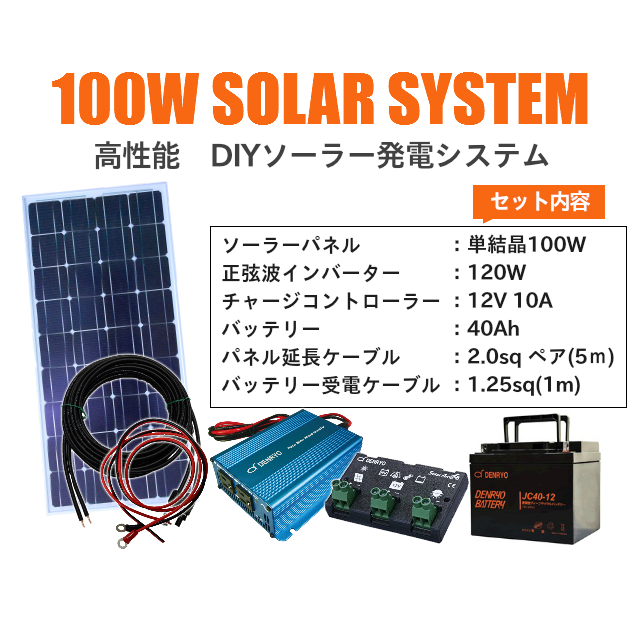 太陽光発電 バッテリー充電 自作 DIYソーラー発電システムキット 自家発電