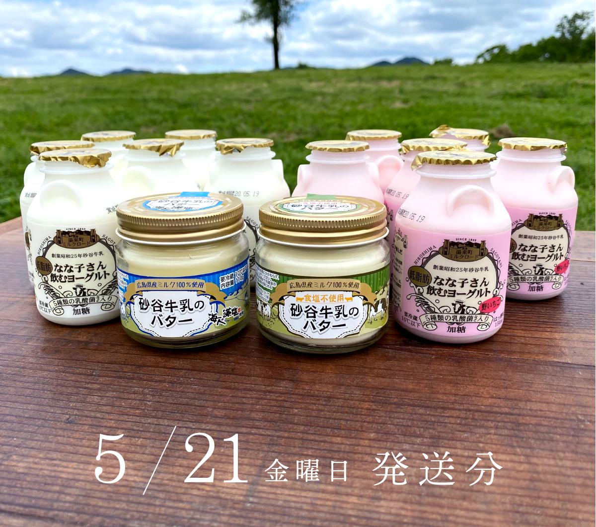 バター&飲むヨーグルトセット 5月21日(金)発送分