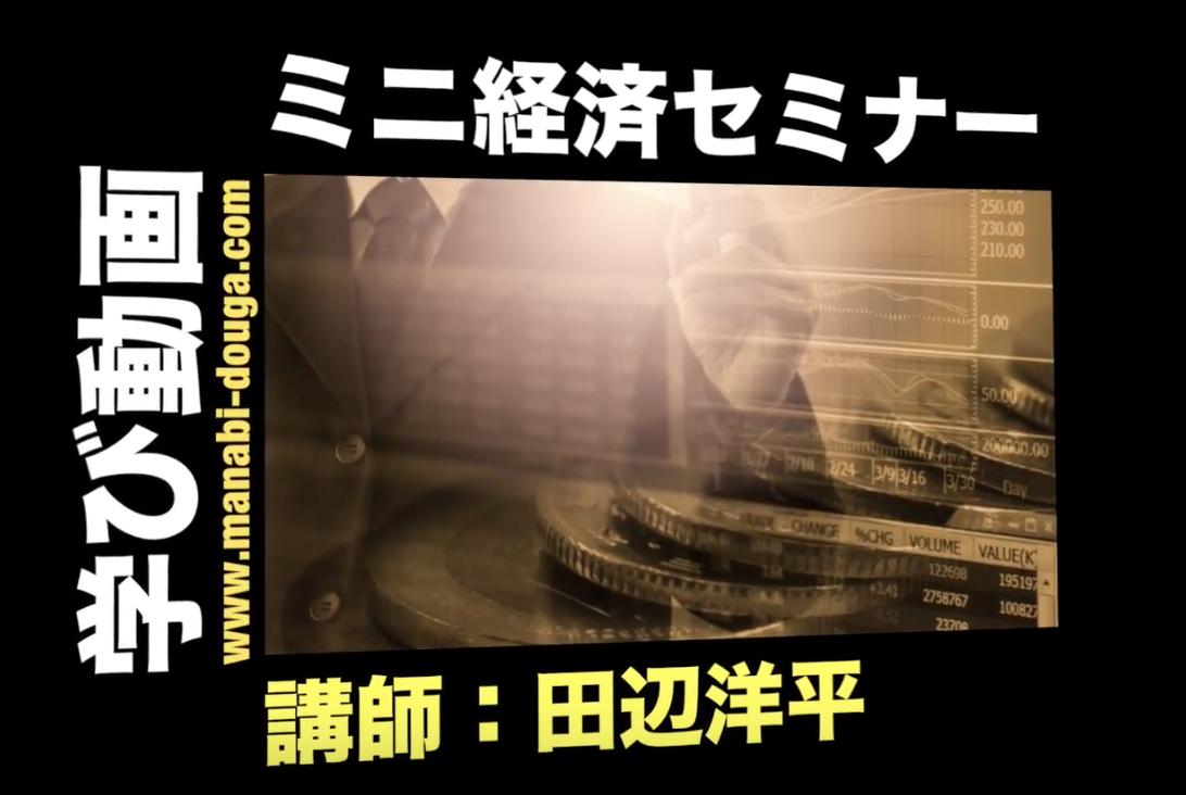 【WEB視聴版】30分集中!ミニ経済セミナー 講師:田辺洋平