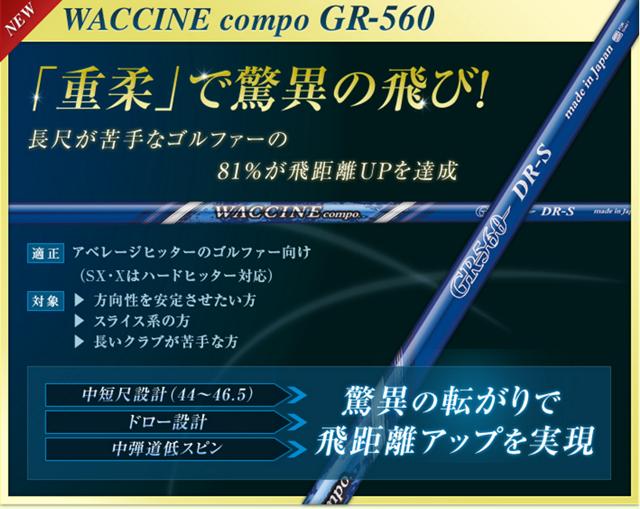 ワクチン GR-560 UT シャフト