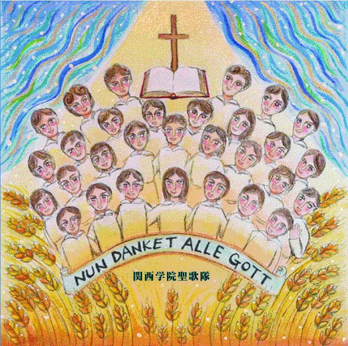 感謝に満ちて『讃美歌21』の歌詞によるドイツ・コラール 関西学院聖歌隊