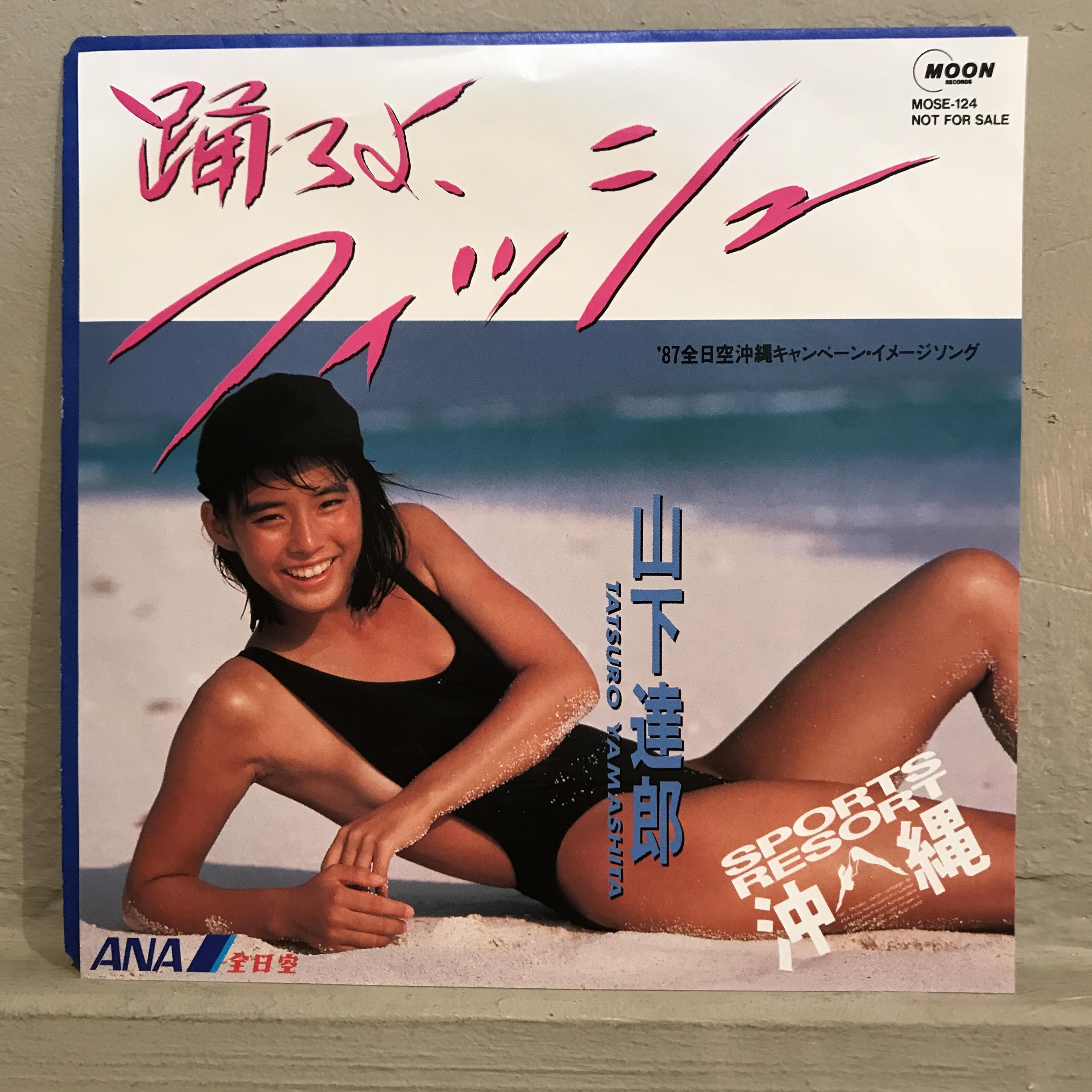●山下達郎/踊ろよ、フィッシュ(見本盤)