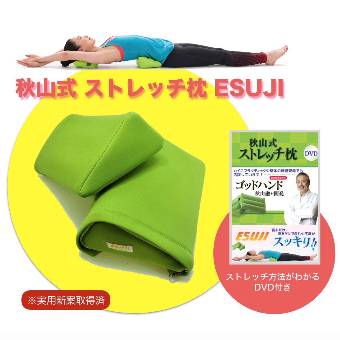 【期間限定1980円オフ】秋山式ストレッチ枕『ESUJI(エスジ・S字)』(枕・DVD・解説本セット)