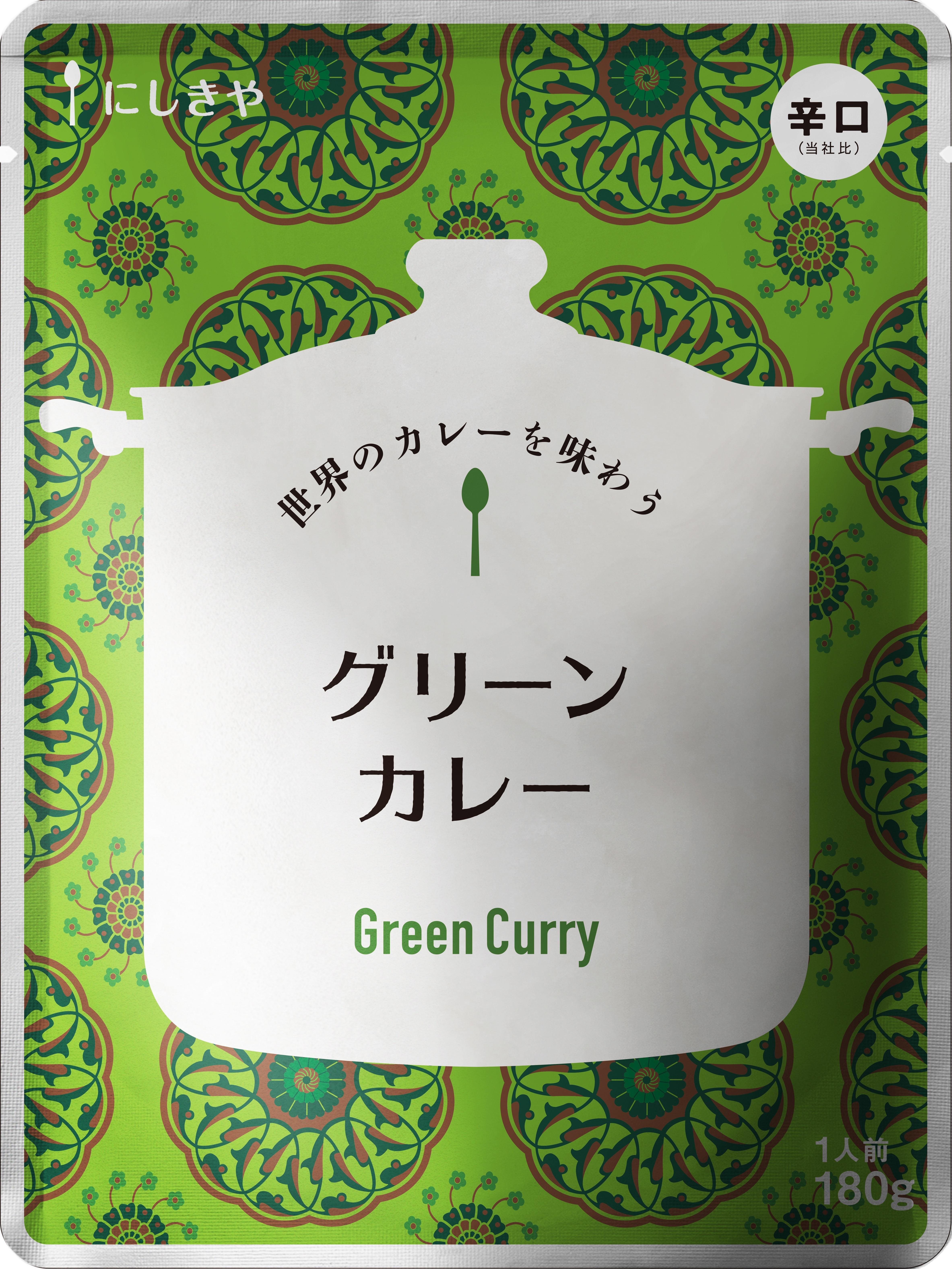 グリーンカレー *化学調味料・保存料・着色料不使用レトルト*