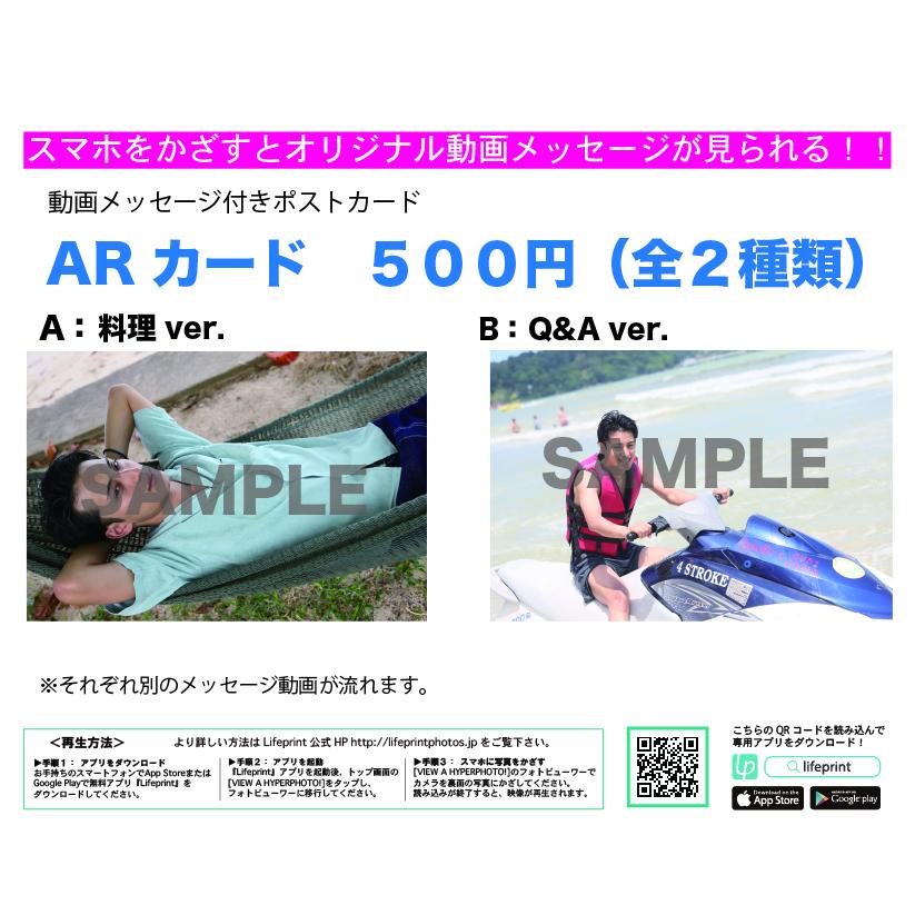 武子直輝 動画メッセージ付きポストカード
