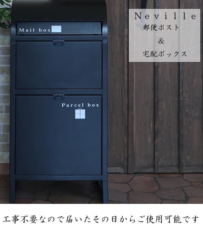 Neville ネビル 一戸建て用 おしゃれ 宅配ボックス ポスト 広告掲載商品!