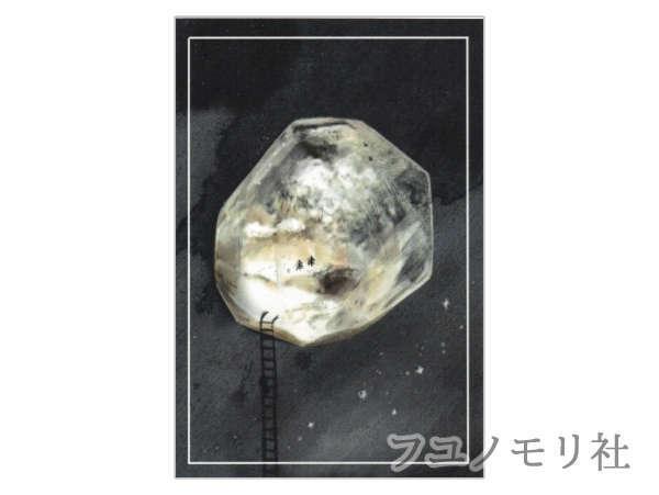ポストカード - 結晶梯子 - フユノモリ社 - no19-fuy-04