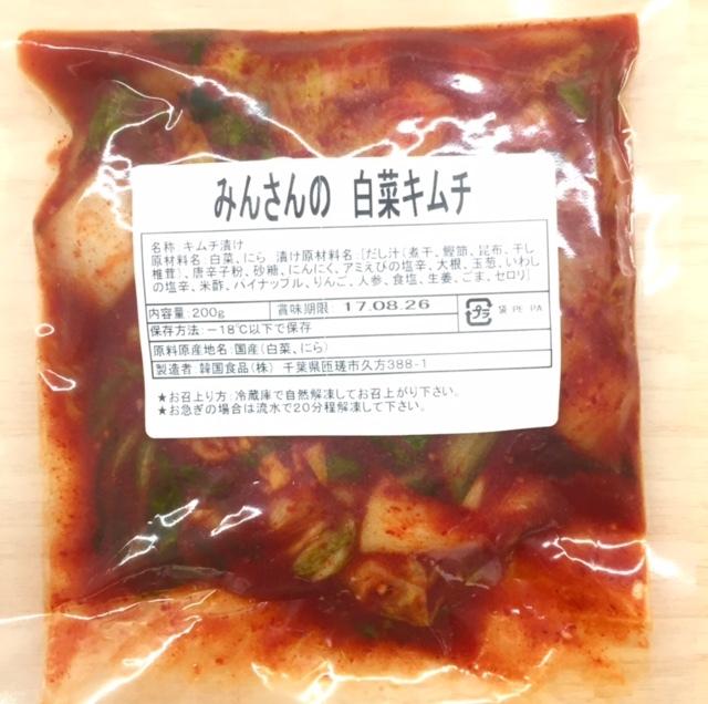 みんさんの白菜キムチ(200g) - 画像2