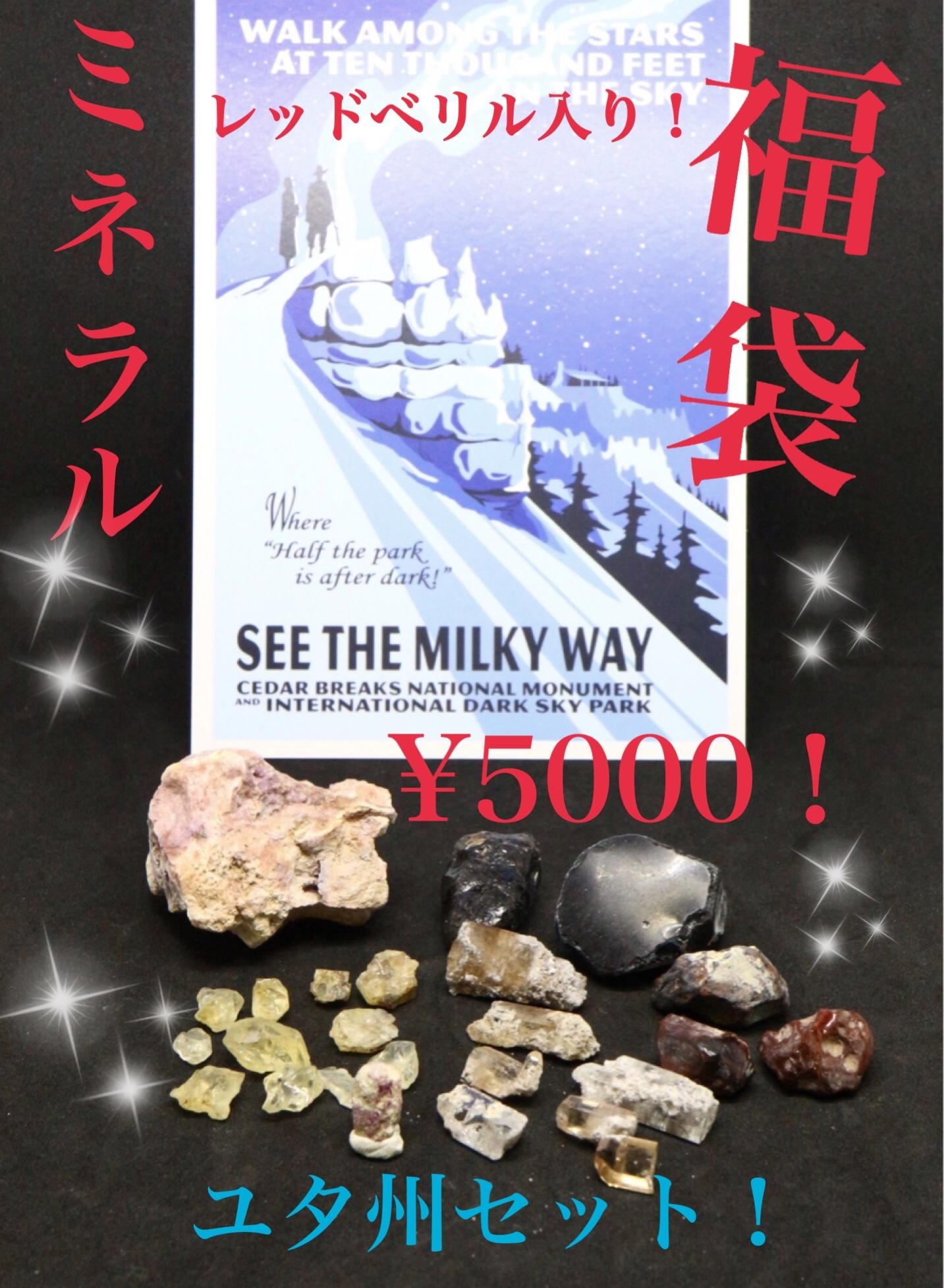 ¥5000福袋!【ユタ州セット】③ FUKU003