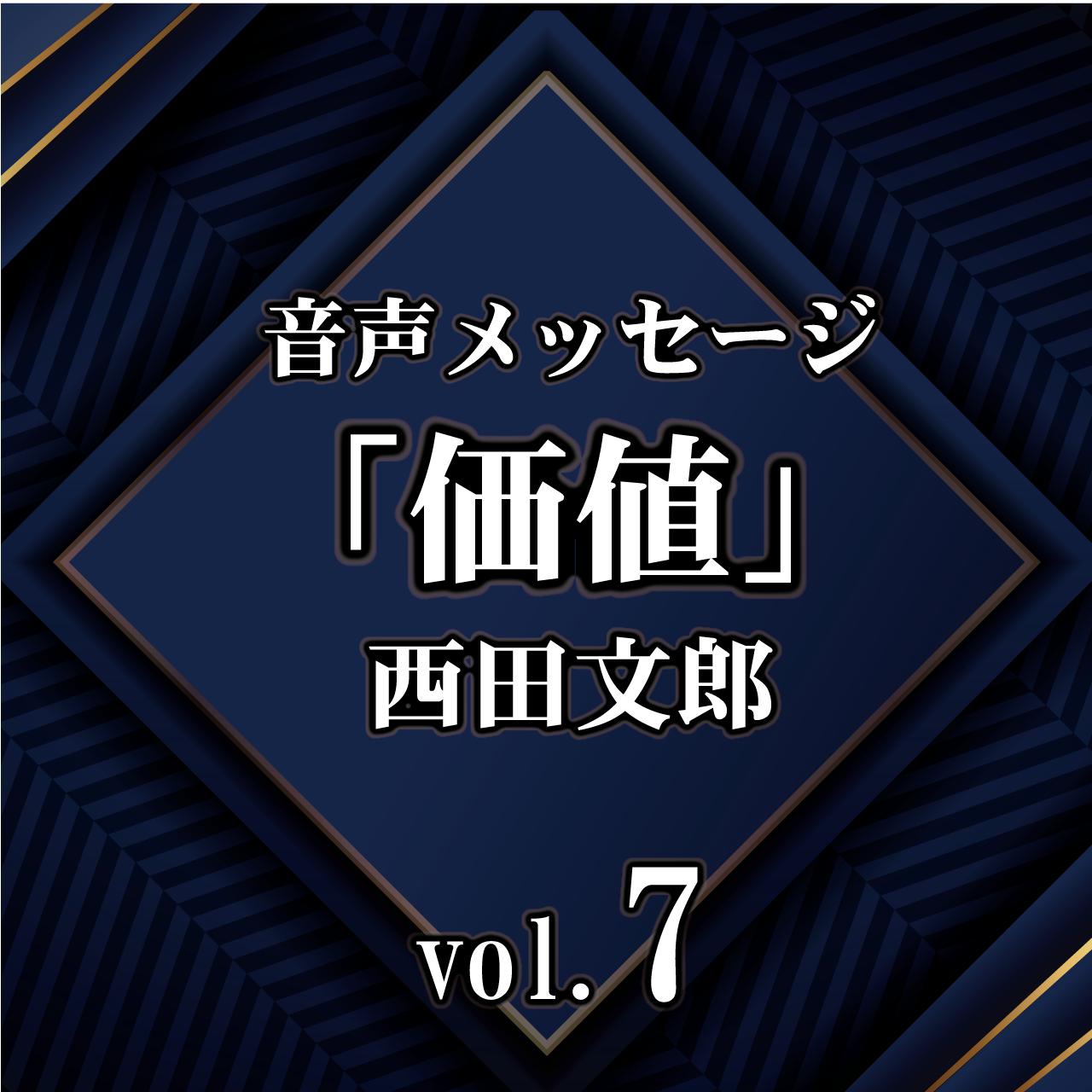 商品名:西田文郎 音声メッセージ vol.7『価値』
