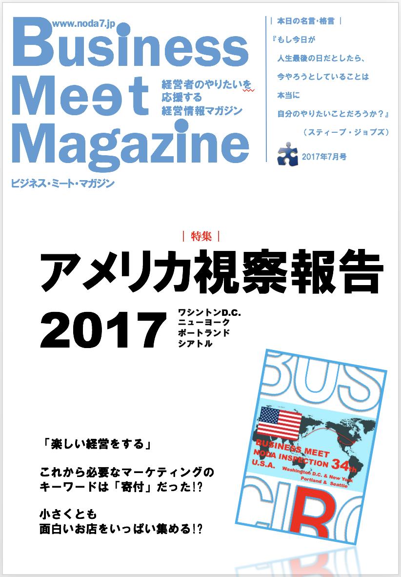 [雑誌]BMM2017年7月号「アメリカ視察報告2017」