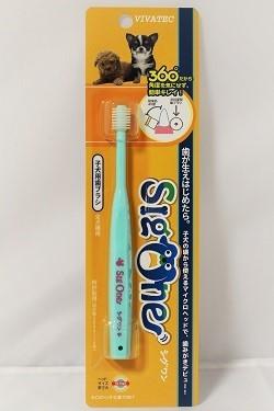 シグワン歯ブラシ (子犬用)