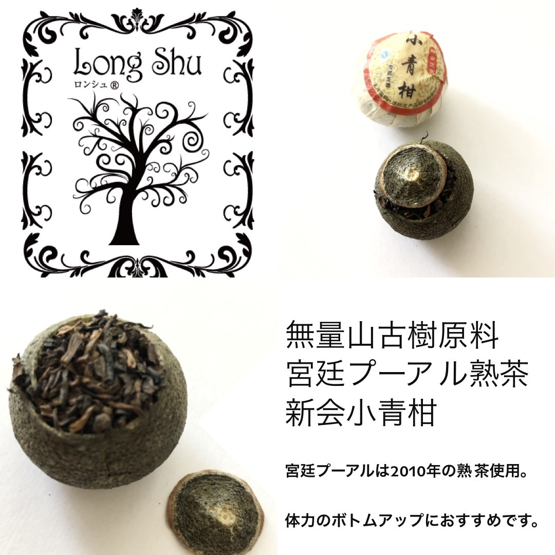 LongShu 無量山古樹原料宮廷プーアル新会小青柑