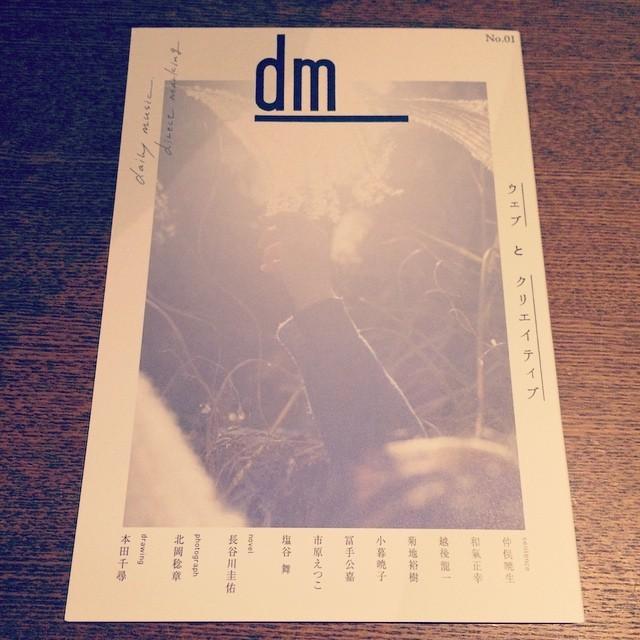 リトルプレス「dm No.01」 - 画像1