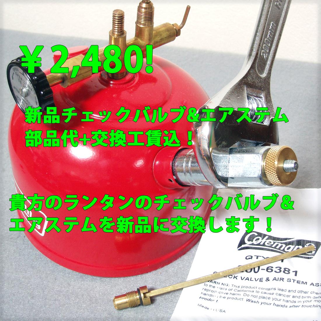 ¥2,480!!チェックバルブ&エアステム交換格安! ランタン修理 新品部品代&工賃込!
