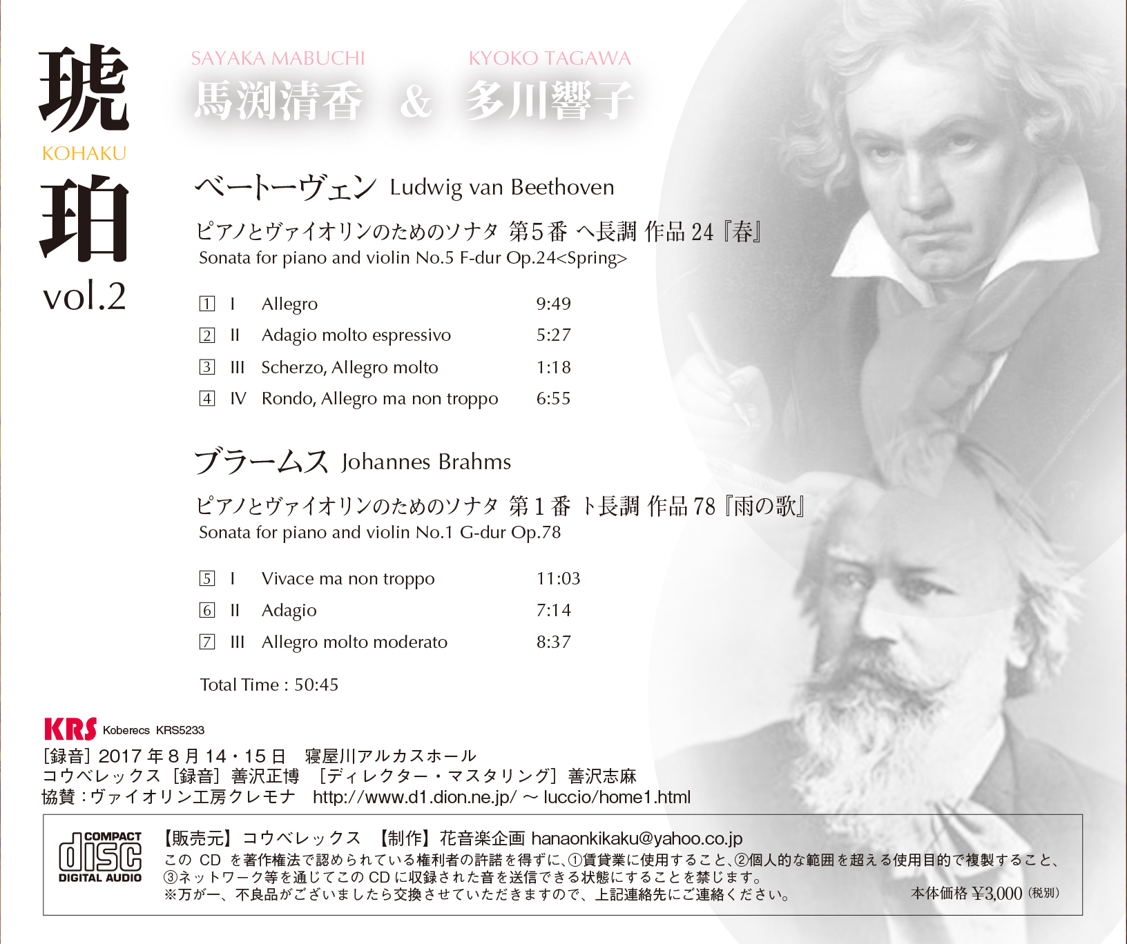 琥珀 Vol.2  馬渕清香(ヴァイオリン) 多川響子(ピアノ)