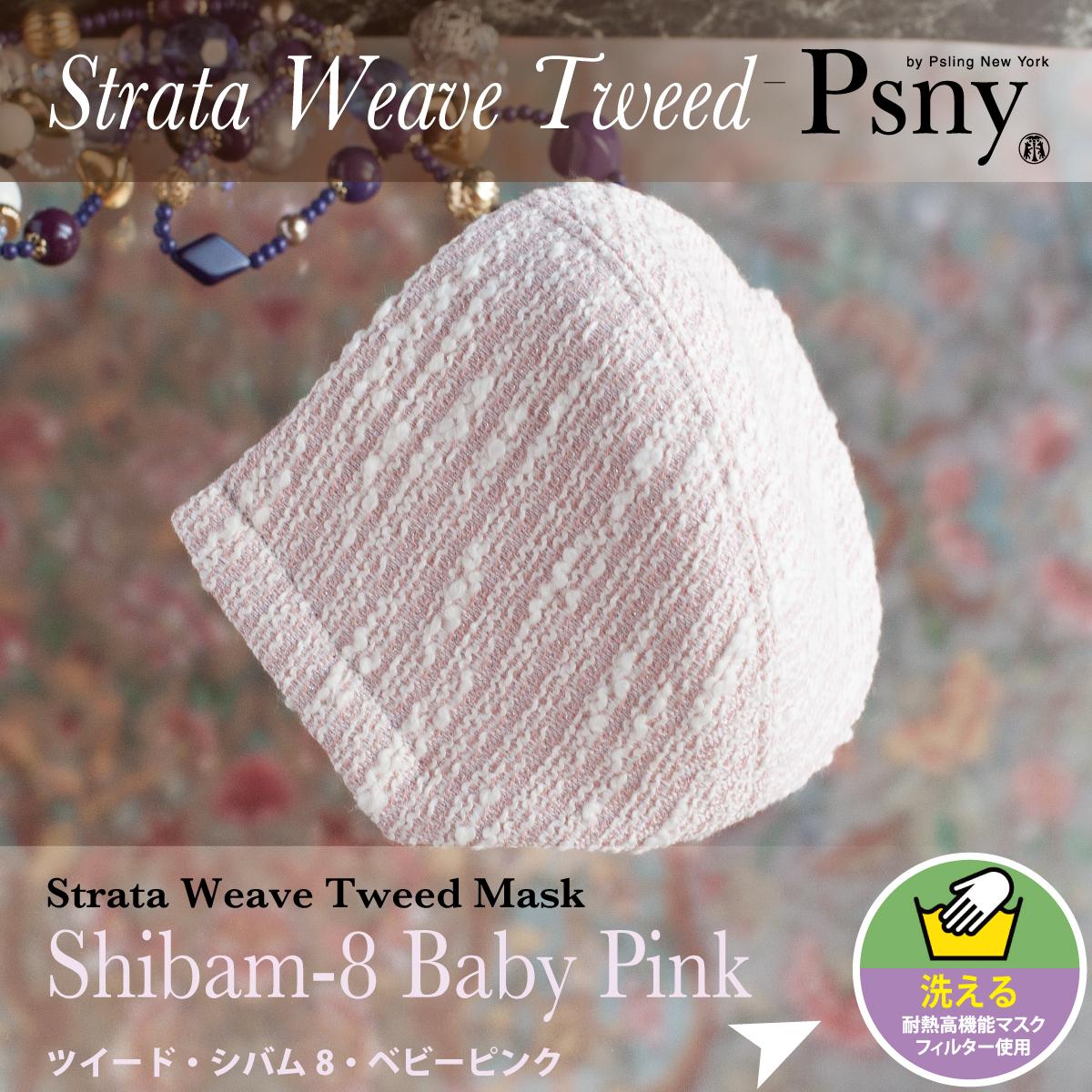 PSNY ツイード ストラータ・シバム8 フィルター 立体マスク ツィードマスク 高級 保温 保湿 冬 美人