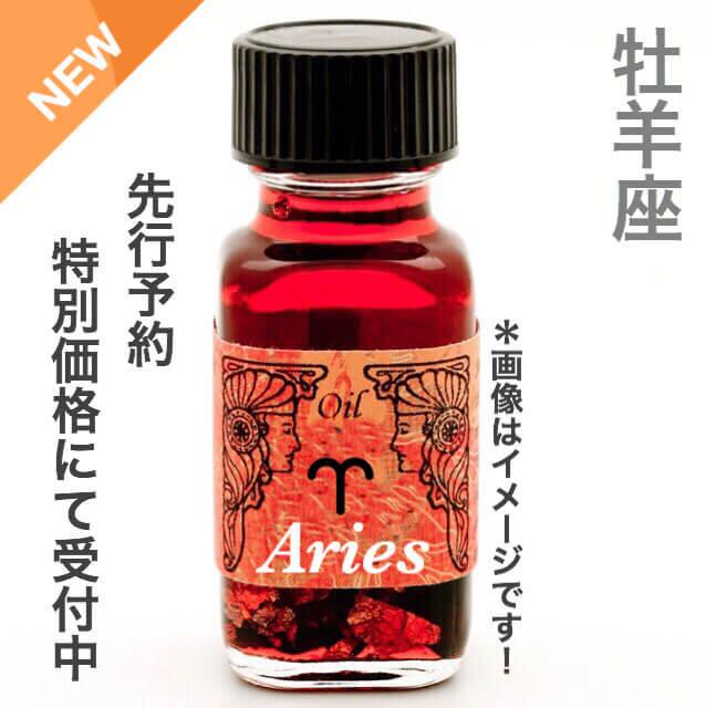 ご予約商品 ★星座オイル 牡羊座 Aries