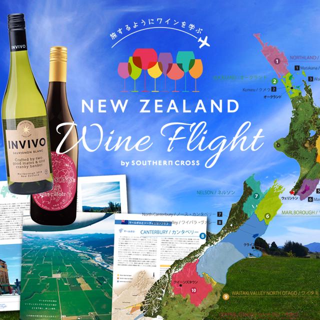 《 NEW ZEALAND Wine Flight / ニュージーランドワインフライト 》