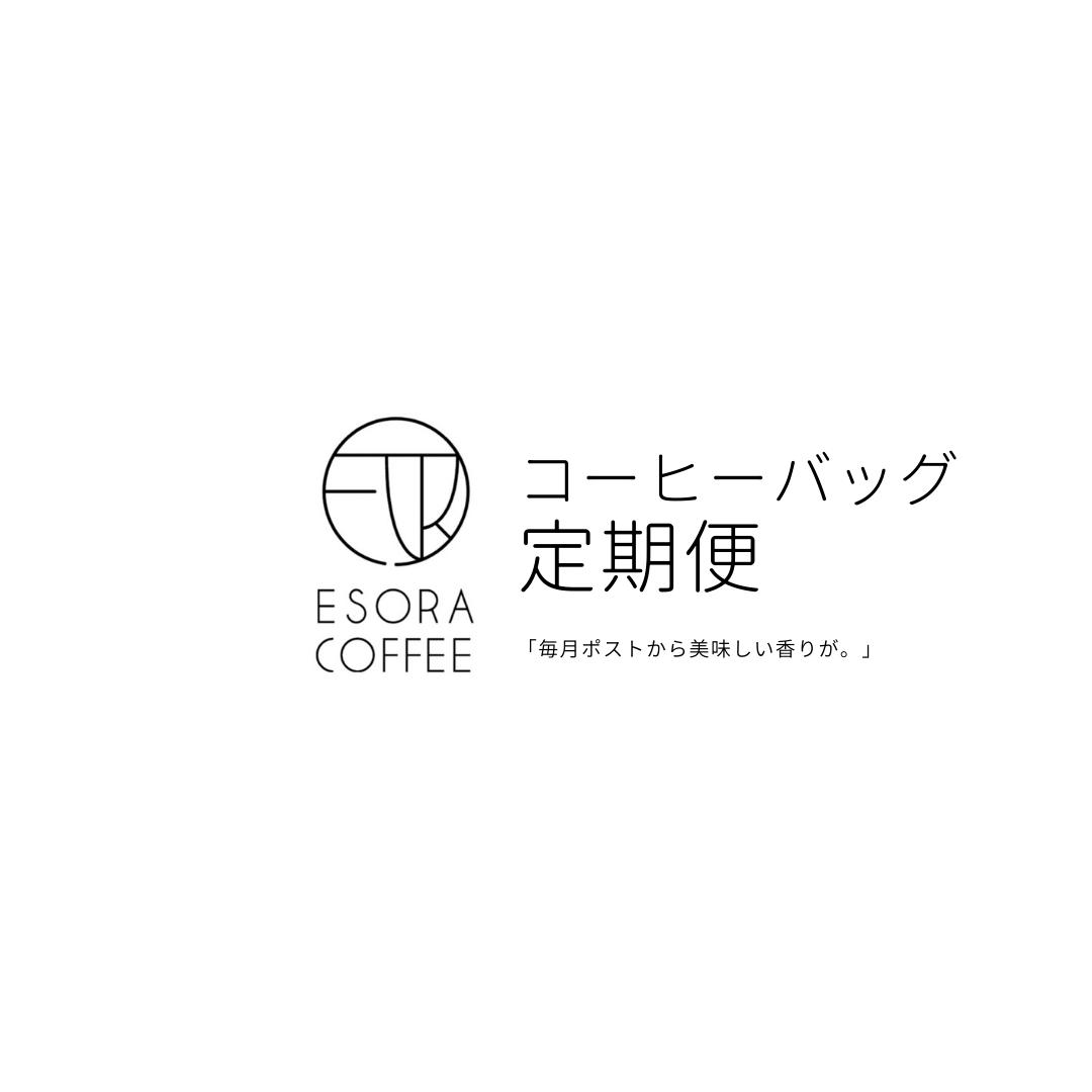 【送料無料|定期便】コーヒーバッグ|10袋セット