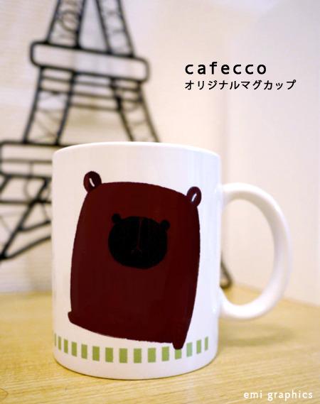 マグカップ: モカ │ Caffeco*