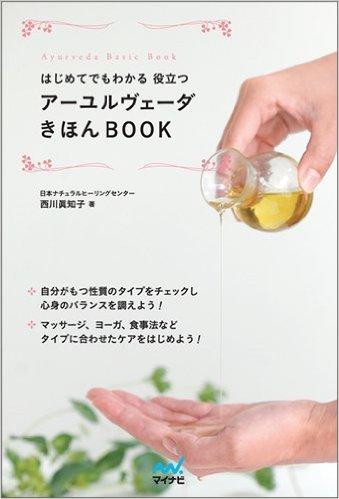 書籍:はじめてでもわかる 役立つ アーユルヴェーダきほんBOOK