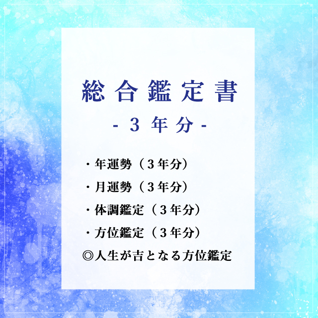 【鑑定書】総合鑑定(3年分の運勢付)