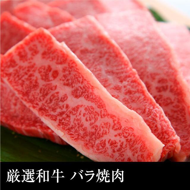 送料無料  はなふさ厳選黒毛和牛 バラ焼肉(400g)