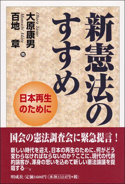 新憲法のすすめ―日本再生のために