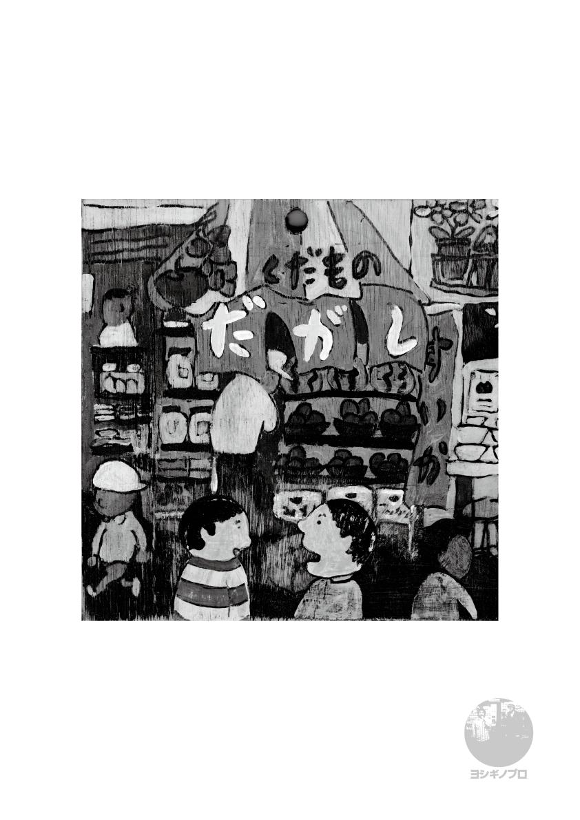 ミニポスター駄菓子屋シリーズ『くだもの』モノクロ